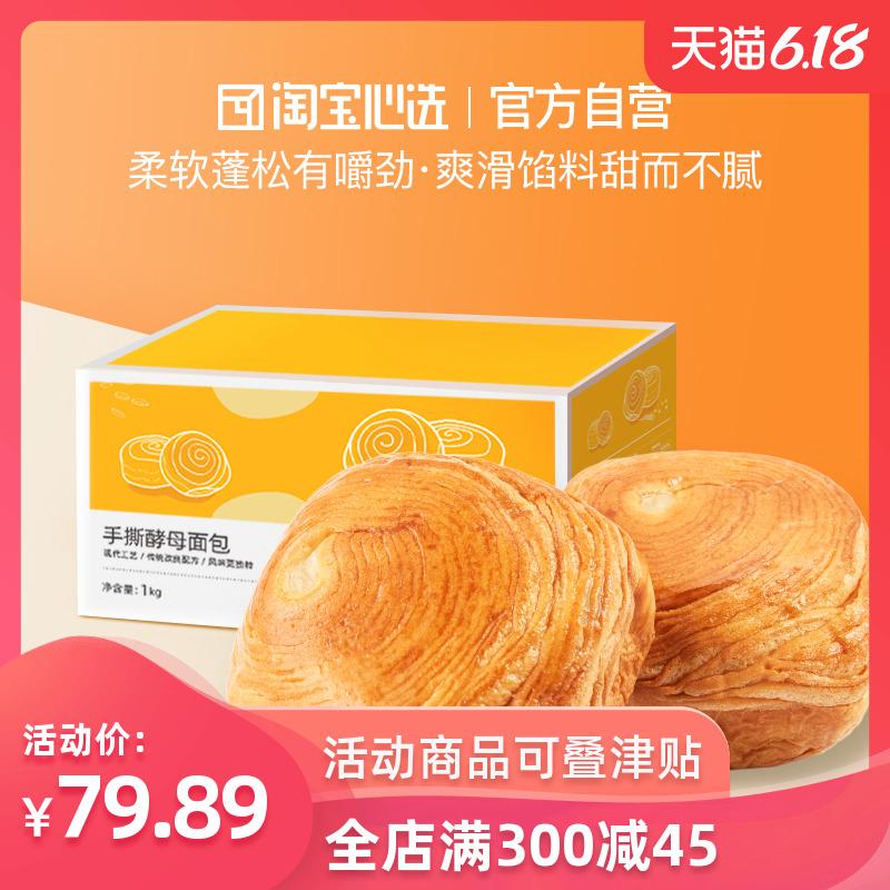 手撕面包营养早餐夹心糕点蛋糕零食食品吐司1kg整箱装面包点心2斤