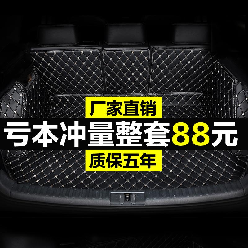 专车定制环保无味全包围汽车专用后备箱垫尾箱垫行李箱垫子防水大