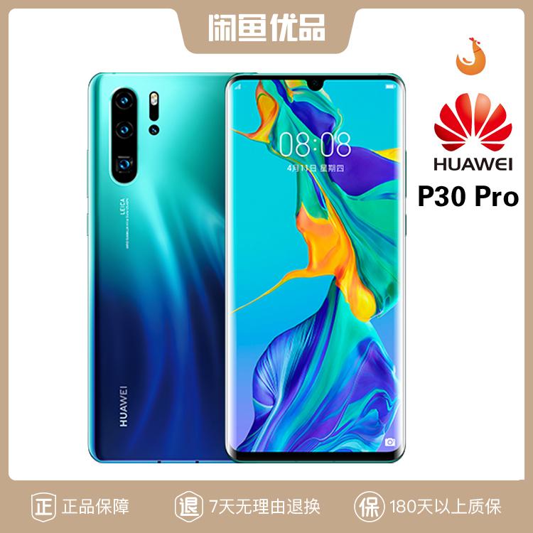 闲鱼优品 花呗二手Huawei/华为 P30 Pro四摄全网通刘海曲面屏手机