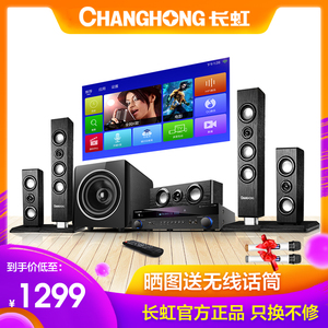 Changhong / Changhong C218 5.1 home theater audio set high-end 3d home living room wireless surround full set of wooden 7.1 audio and video electrical equipment amplifier floor combination speaker