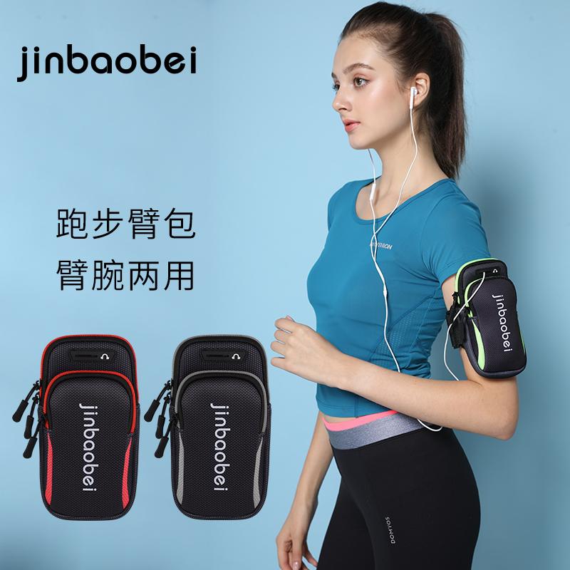 跑步手机臂包男女款手机袋运动手机臂套健身装备手臂带手腕包通用