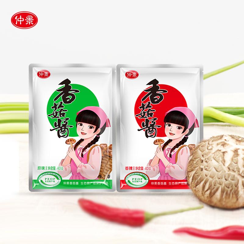 仲景香菇酱暴下饭菜蘑菇酱手抓饼夹馍佐餐速食便携装40g*10袋
