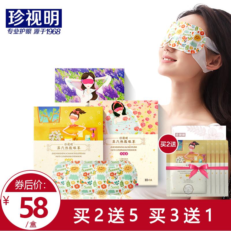 【买2送5】珍视明蒸汽热敷眼罩睡眠发热缓解眼疲劳黑眼圈护眼罩
