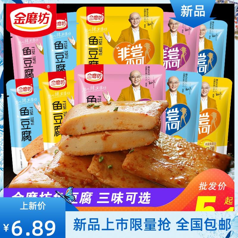 金磨坊鱼豆腐50麻辣豆腐干豆干小零食小吃小包装散装休闲食品整箱