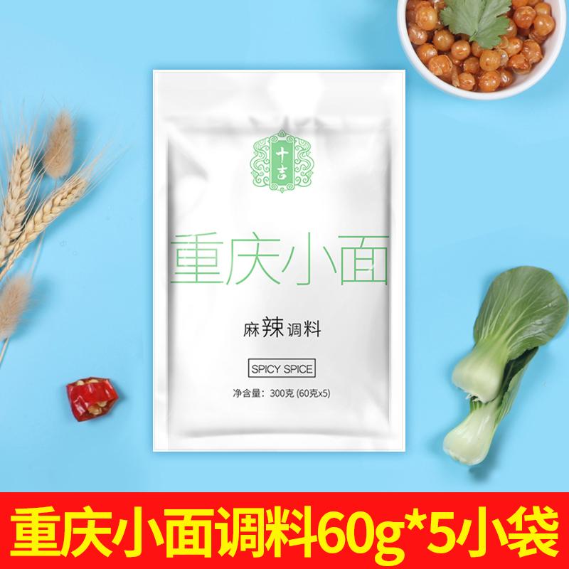 十吉重庆小面调料60g*5袋麻辣煮面佐料米线面条商用配方调料包