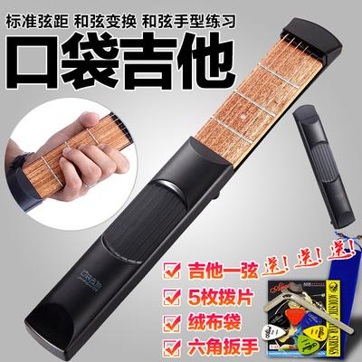 口袋吉他 便携式吉他练习器 手型和弦转换练习工具吉他手指训练器 拍下28元包邮