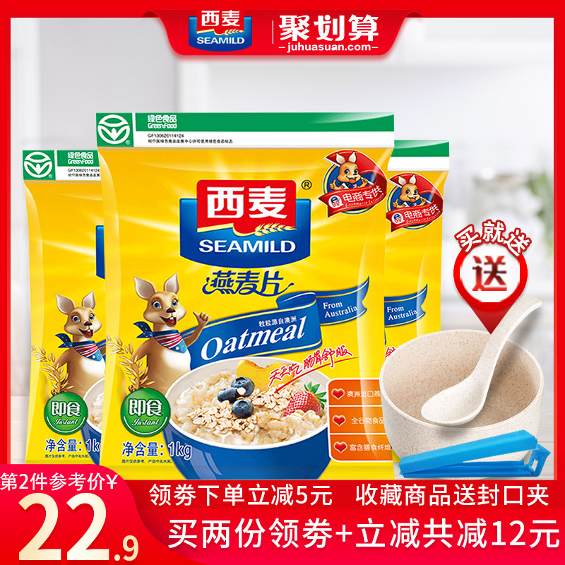 西麦燕麦片1000g3袋装旗舰店官方原味即食免煮营养早餐冲饮纯麦片