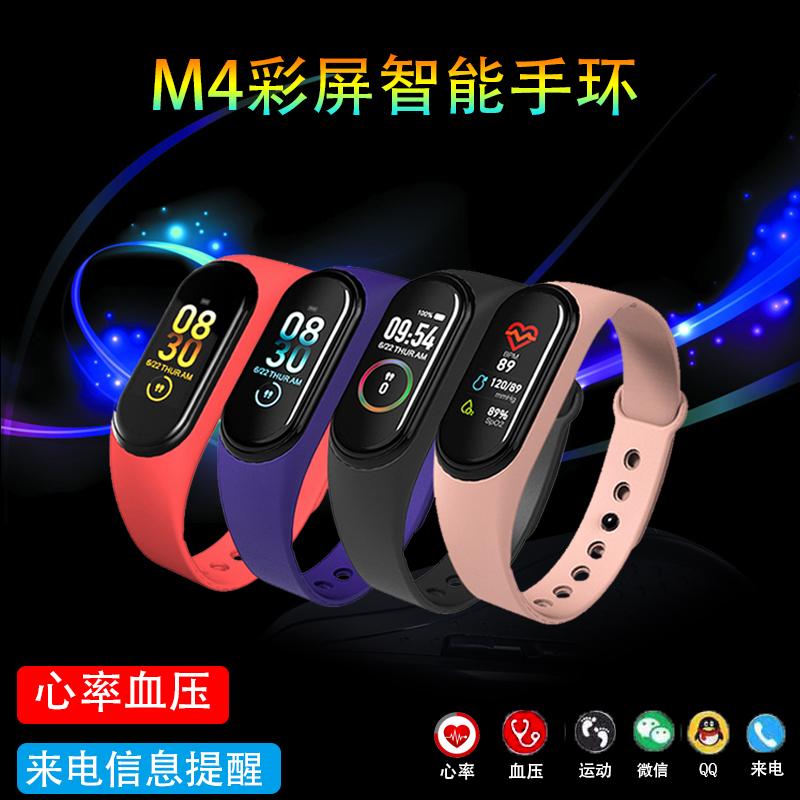 M4彩屏智能手环男女测血压心率睡眠老人学生多功能防水运动M3计步