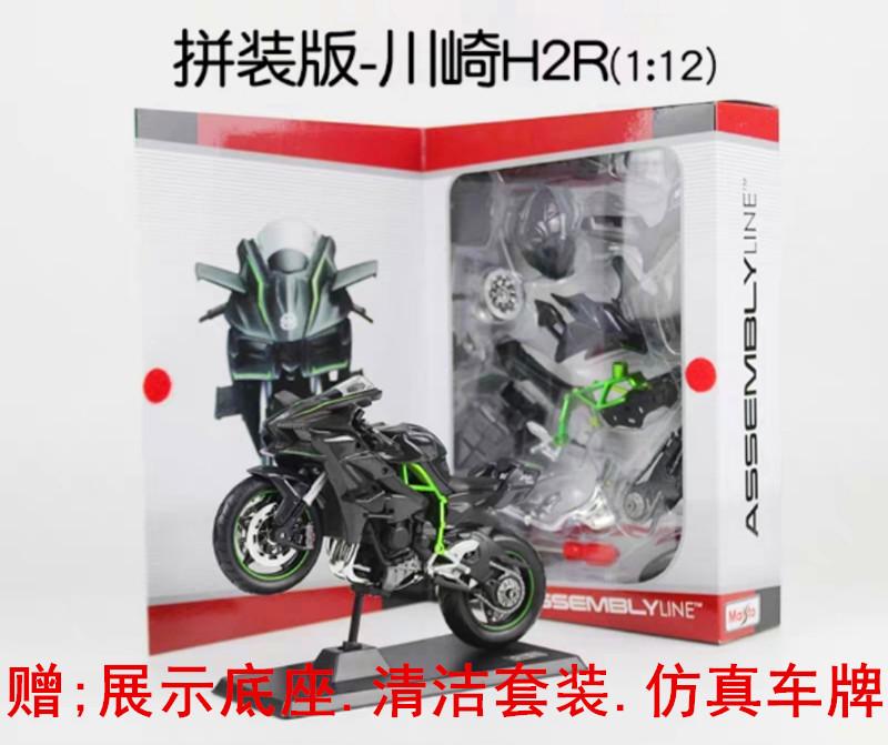 美驰图拼装1 12KTM 宝马 本田 摩托车模型 仿真组装机车 成人DIY