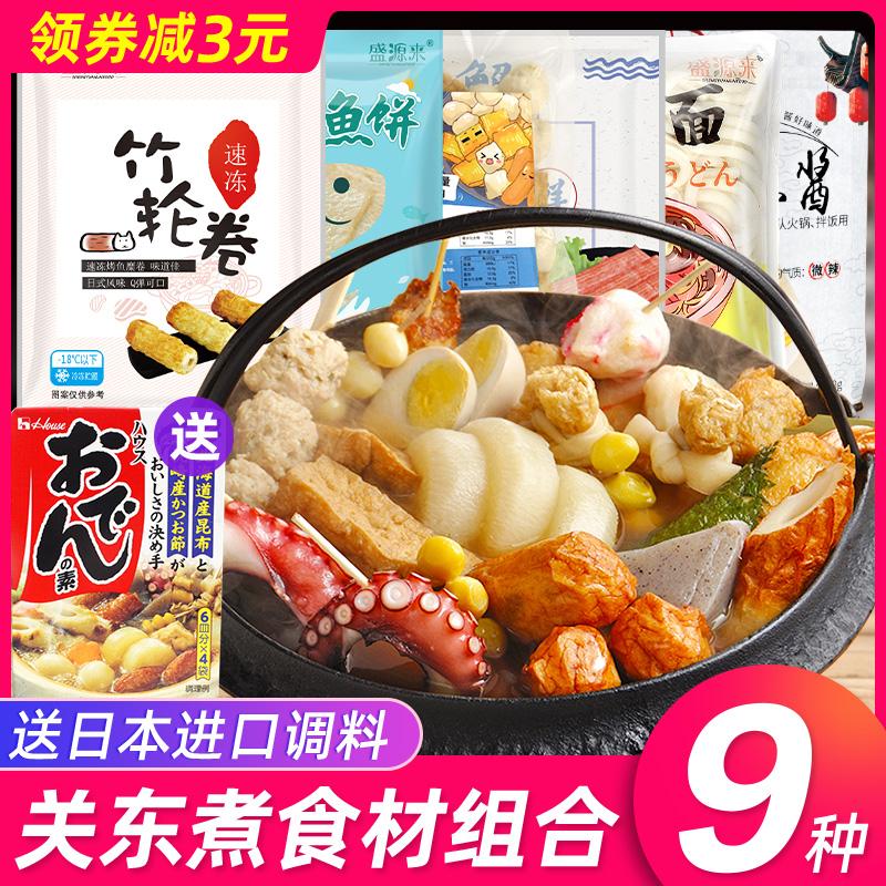 盛源来关东煮食材组合日式火锅材料套餐竹轮卷手工鱼饼蟹棒便利店