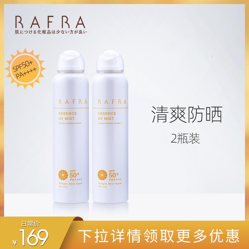 RAFRA防晒喷雾女spf50两瓶装防紫外线隔离防晒霜女面部防晒霜军训
