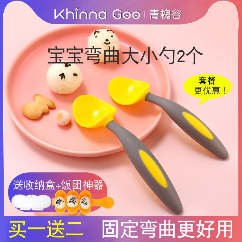 婴儿勺子宝宝学吃饭训练勺套装新生儿童餐具辅食碗弯头汤勺软2个