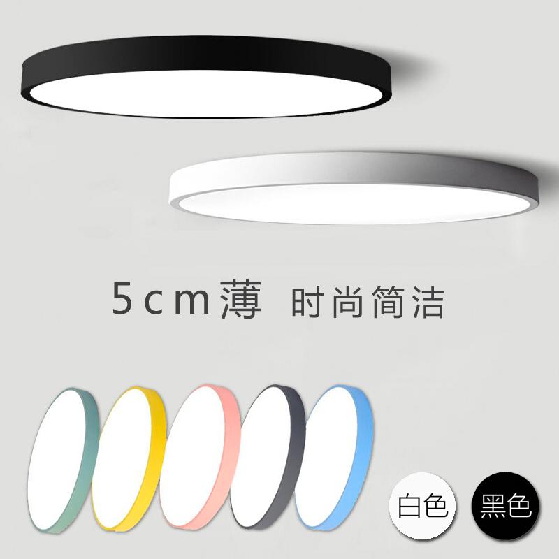 超薄吸顶灯 马卡龙LED圆形卧室家用客厅办公灯现代简约走廊阳台灯-聚光点照明