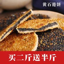 黄石正宗港饼湖北特产(小)芝ji9饼干薄脆an吃手工孕妇老式喜饼