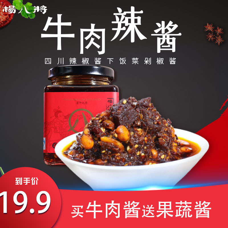 重庆杨八将牛肉辣椒酱果蔬辣椒酱麻辣香辣拌饭酱下饭酱拌面酱100g