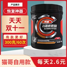康比特谷氨酰胺肽改善吸yu8肠胃缓解ke粉健身生长素增肌包邮