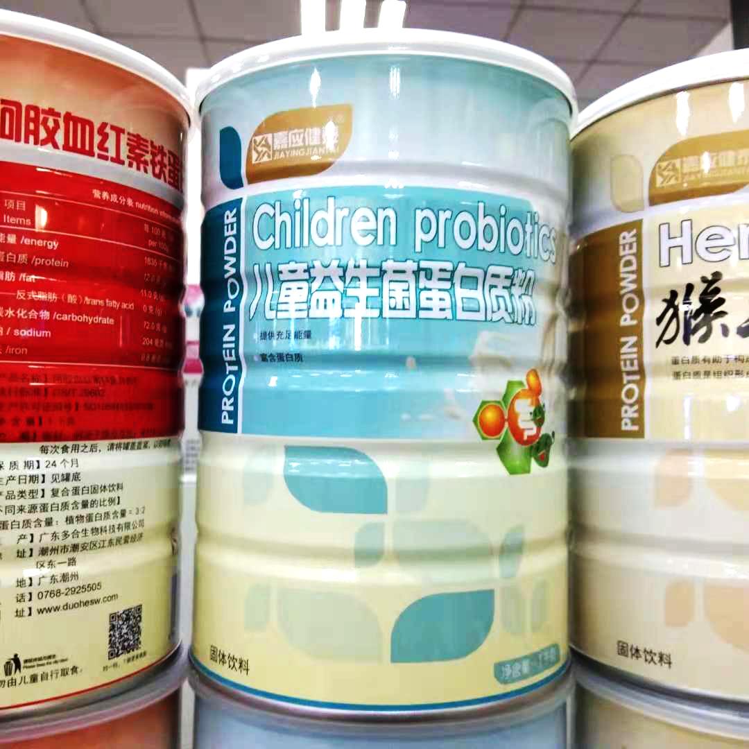 【买1送1 买2送3 +三重礼物】嘉应健泰儿童益生菌蛋白质粉
