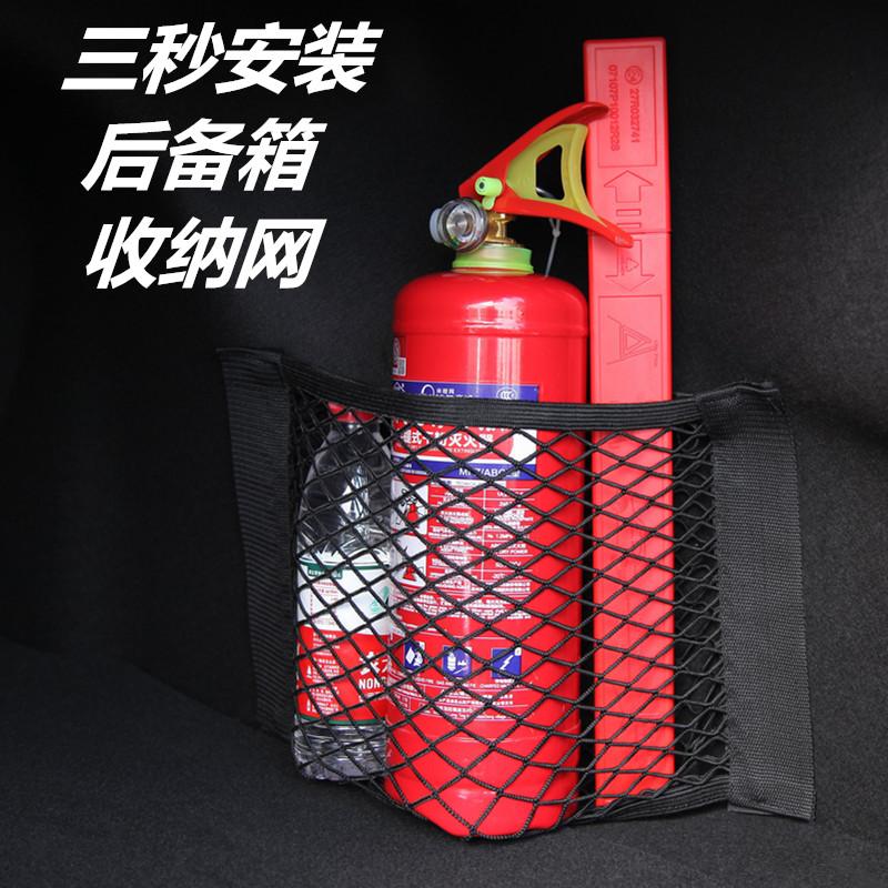 汽车魔术贴网兜车载后备箱收纳储物车用置物固定网通用型车内用品