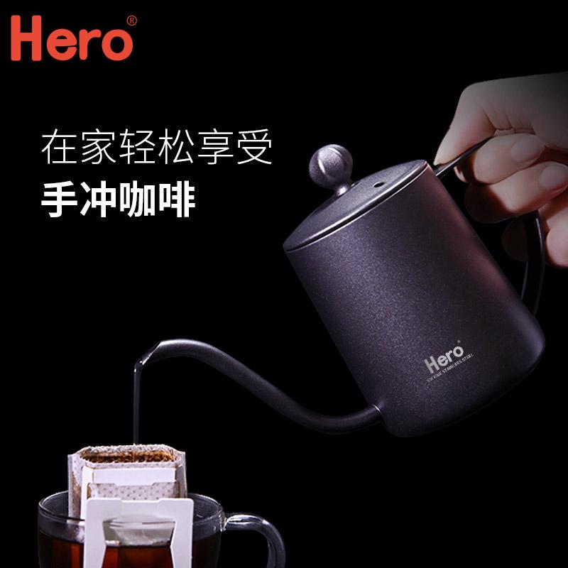Hero手冲咖啡壶 家用挂耳咖啡手冲壶加厚304不锈钢长嘴壶煮细口壶