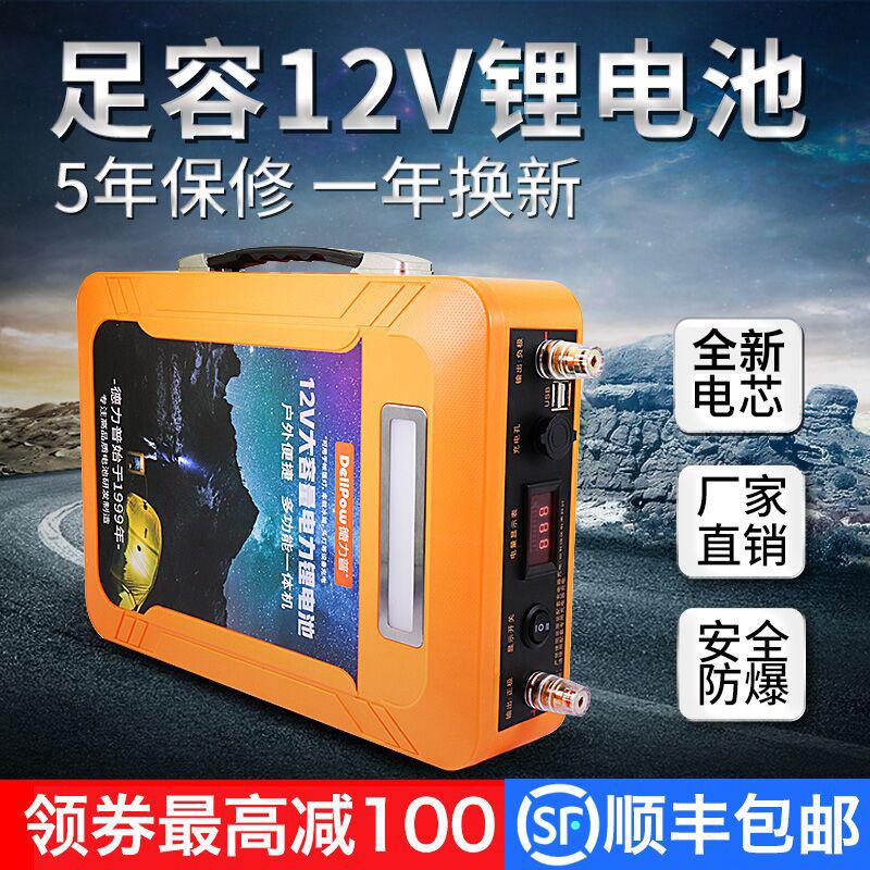 德力普锂电池12v24V大容量锂电池组逆变器户外轻便多功能蓄电瓶