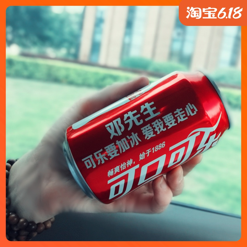 可口可乐定制生日礼物刻字diy可乐罐订制限 定制版百事可乐易拉罐