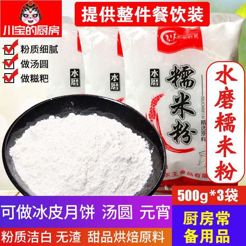 川宝的厨房水磨糯米粉500g*3袋汤圆元宵烘焙原料糯米面粉月饼馅料