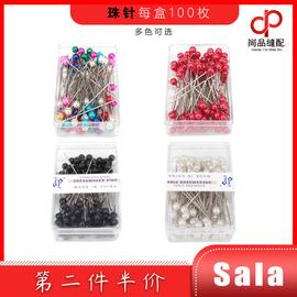 100枚装彩色珠针 珠光 针定位针DIY手工固定针彩色大头针服装辅料