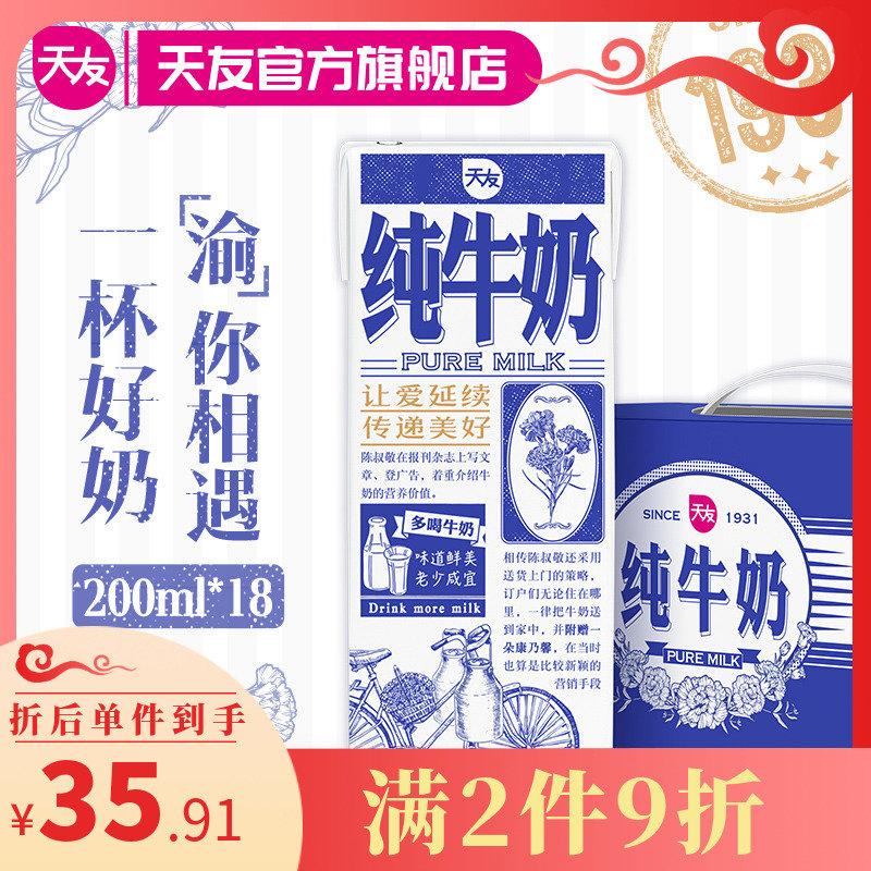 天友1931纯牛奶200ml*18盒网红牛奶全脂纯牛奶整箱早餐奶整箱批发