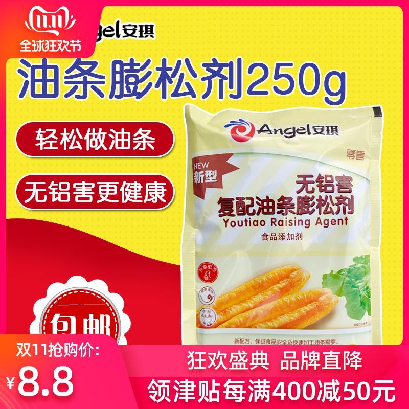 安琪油条膨松剂250g 无铝害家用炸油条专用即发粉油条精蓬松剂