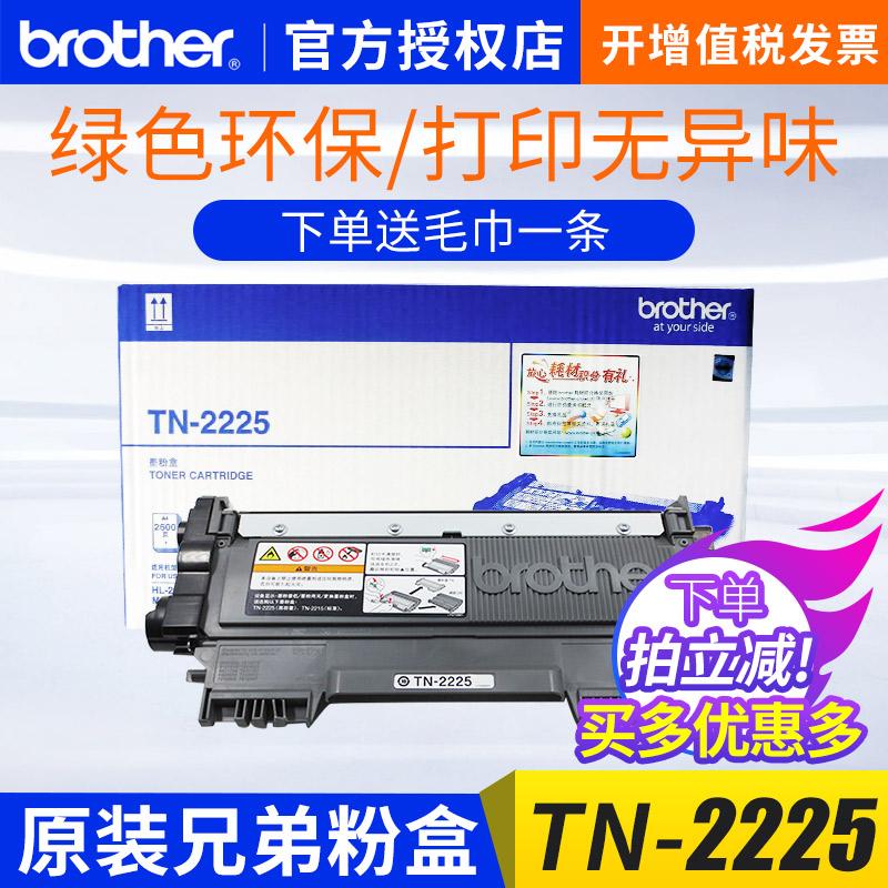 原装兄弟tn-2225粉盒mfc7360 7470d 7860DN 7290碳粉盒tn-2215适用于dcp-7057 7060D HL2240D打印机墨盒硒鼓