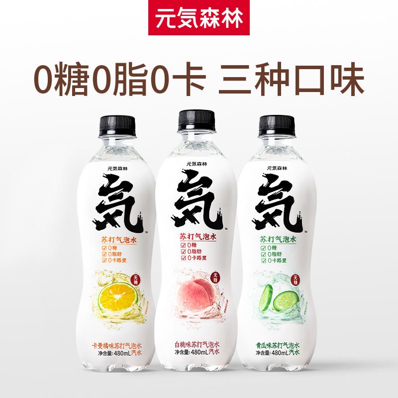 元�萆�林无糖0脂白桃青瓜苏打气泡水元气森林汽水饮料480ml*12瓶