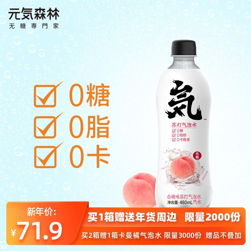 元�萆�林无糖0脂白桃苏打气泡水网红饮料元�菟�饮料12瓶