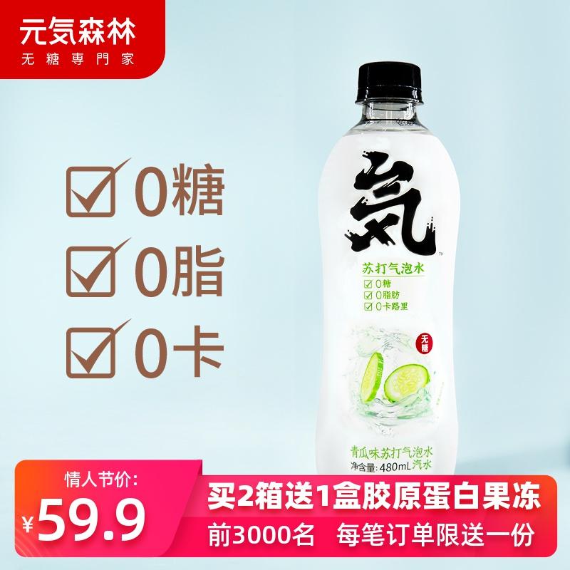 元�萆�林无糖0脂青瓜苏打气泡水饮料元气森林汽水饮料480ml*12瓶