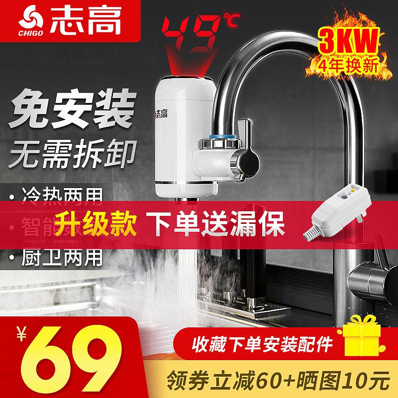 志高电热水龙头即热式快速加热免安装厨房宝过自来水电热水器家用 66.00元