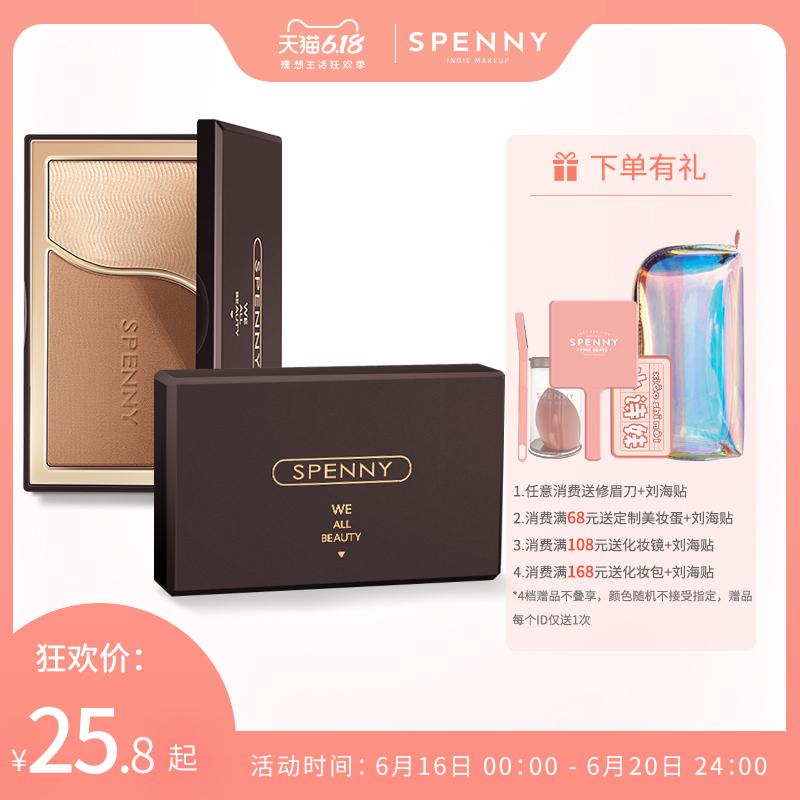 Spenny/诗佩妮修容粉高光阴影组合双色遮瑕盘 侧影鼻影暗影提亮粉