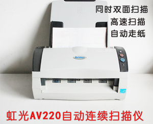 Avision AV220 batch high-speed automatic continuous paper feeding double-sided color A4 paper document contract picture scanner