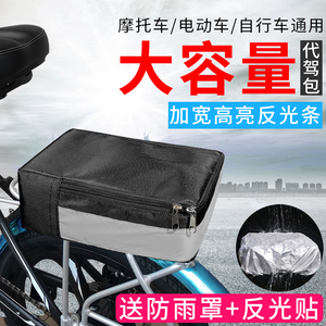 Folding electric bicycle rear seat bag for driving special package mountain bike rear bag riding tail bag shelf camel bag