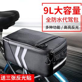 代驾包后座包电动自行车后座储物箱山地车尾包骑行驮包货架包装备