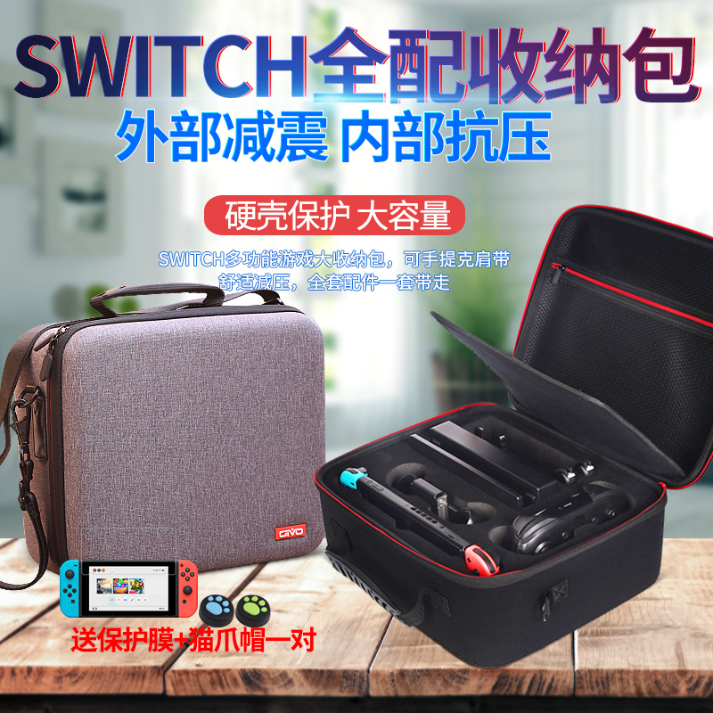 任天堂switch/lite收纳包保护包硬包NS交换机配件收纳盒硅胶手柄保护套大收纳箱整理包软包支架盒子