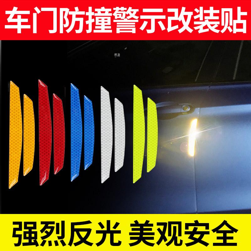汽车车门防撞条贴门边防擦防刮加厚加宽通用型反光装饰用品包邮