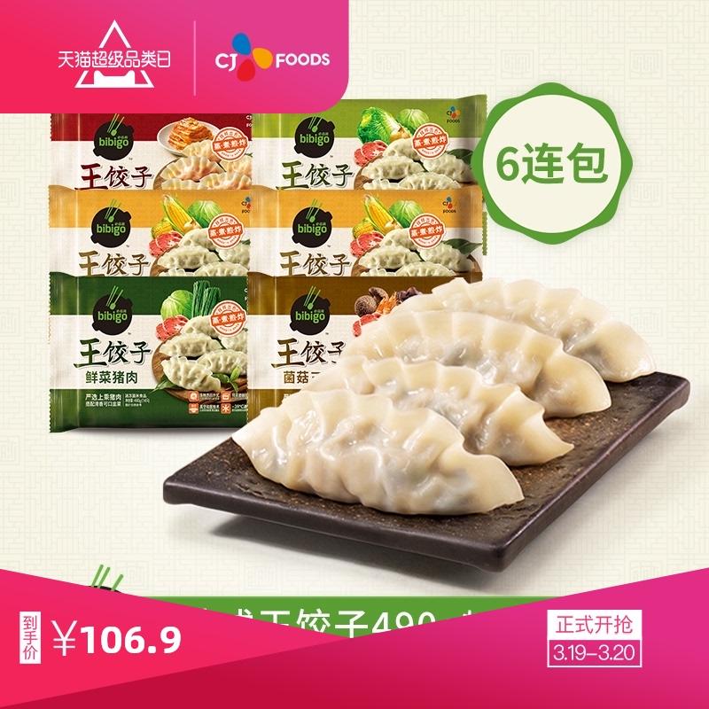 CJ必品阁bibigo韩式王饺子泡菜玉米三鲜蒸饺煎饺速冻水饺490g*6袋