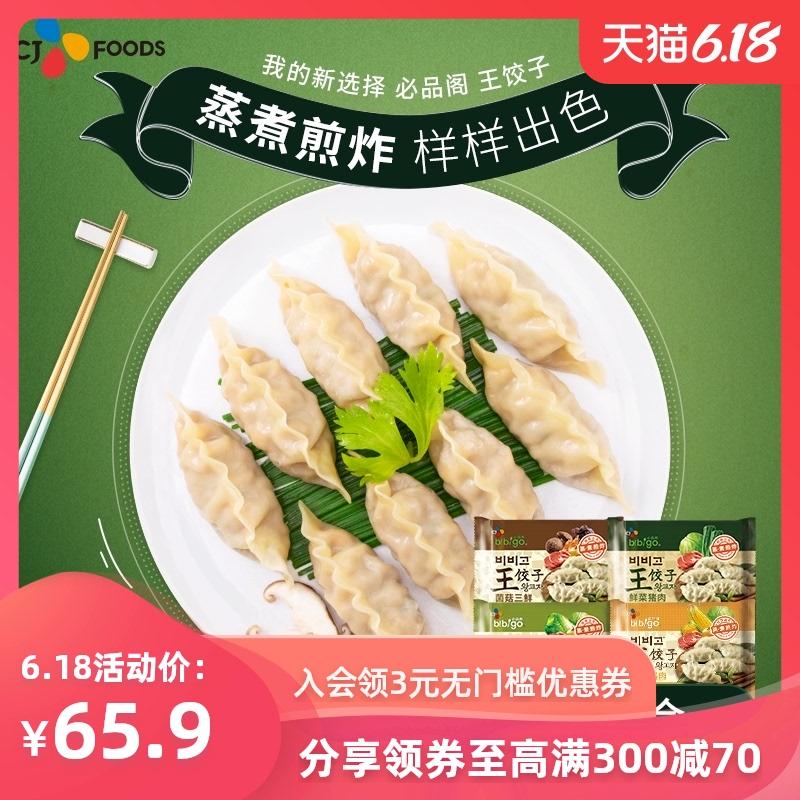 韩国bibigo必品阁王饺子350g*4袋韩式饺子蒸饺煎饺 速冻水饺袋装