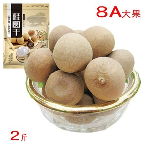 Gaozhou wild 8a non-additive longan dried dry shelled longan dried meat 500gX2 bags total 1000 g