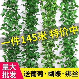 仿真葡萄叶假花藤条树叶吊顶绿叶装饰绿萝绿植物塑料藤蔓管道缠绕