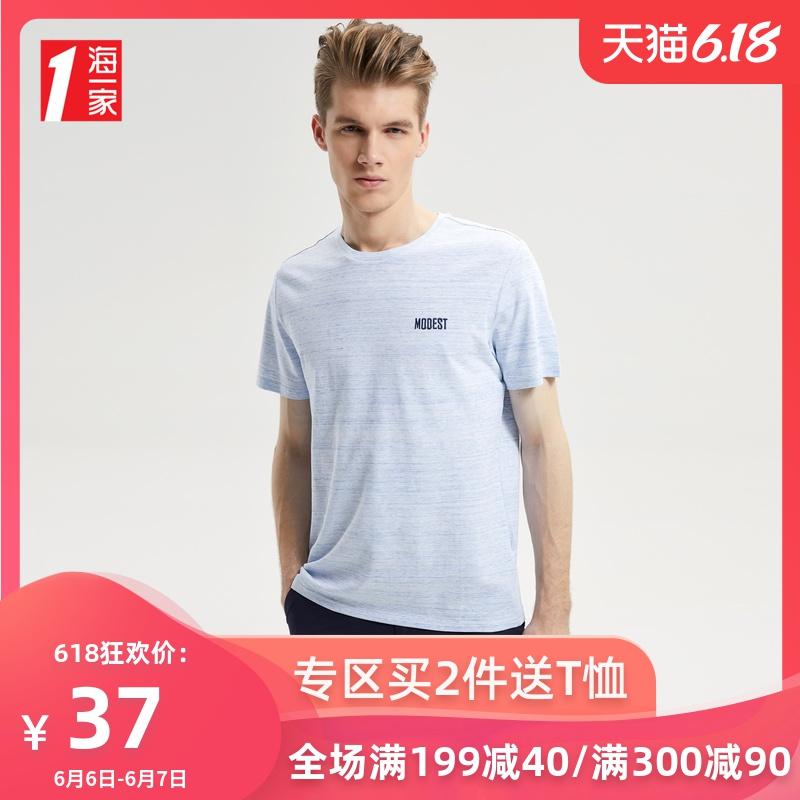 海一家2020夏季新品男士简约字母圆领T恤舒适透气休闲短袖