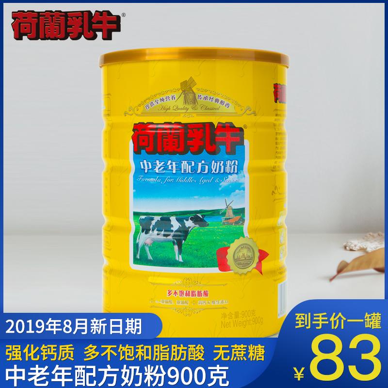 荷兰乳牛中老年配方奶粉成人全脂牛奶粉高钙无蔗糖罐装900g包邮图片