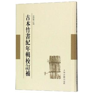 Ancient Bamboo Books Chronicle Editing Supplement Fan Xiangyong Book Literature History Ancient Books World Famous Books Xinhua Bookstore Genuine Picture Books Shanghai Ancient Books Publishing House