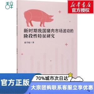 中國代購|中國批發-ibuy99|������������������������������������������������������|新时期我国猪肉市场波动的阶段性特征研究 张学彪 著 专业科技 农业科学 农业基础科学 新华书店正版…