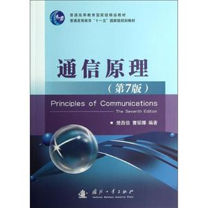 Communication Principle Fan Changxin, Cao College of Technology College of Electrical Engineering and Electronics College Teaching Materials Xinhua Bookstore Genuine Books Books National Defense Industry Press
