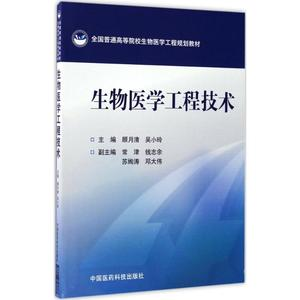 Biomedical Engineering Technology Gu Yueqing, Wu College of Technology, College of Science, Medicine and Health, University Textbooks, Xinhua Bookstore Genuine Books, China Medical Science and Technology Press